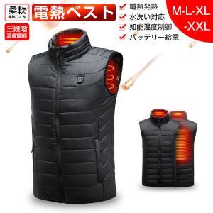 電熱ジャケット 電熱ベスト 電気ジャケット 加熱ベスト 発熱ベスト モバイルバッテリー給電 軽量 作...