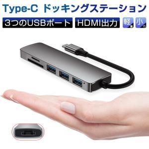 USB C ハブ USB Cドック 6in1ハブ ドッキングステーション 変換アダプター 3つのUSB ポート type C HDMI USB 3.0対応 SDカードスロット TFカードリーダー 明誠ショップ