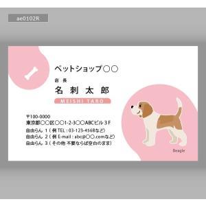 動物カラー名刺(100枚送料込み)ae0102|meishidas