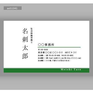 カラー名刺(100枚送料込み)ae0104|meishidas