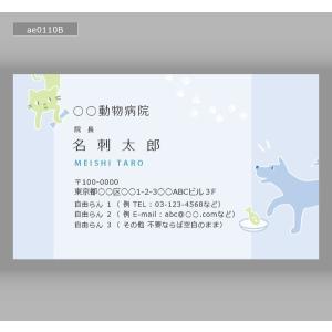 動物カラー名刺(100枚送料込み)ae0110|meishidas