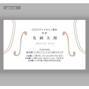 カラー名刺(100枚送料込み)ae0111|meishidas