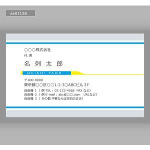 カラー名刺(100枚送料込み)ae0112|meishidas