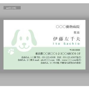 動物カラー名刺(100枚送料込み)ae0114|meishidas
