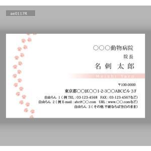 動物カラー名刺(100枚送料込み)ae0117|meishidas