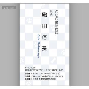 動物カラー名刺(100枚送料込み)ae0123|meishidas