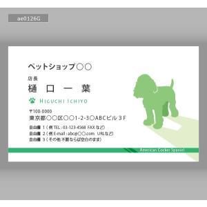 動物カラー名刺(100枚送料込み)ae0126|meishidas