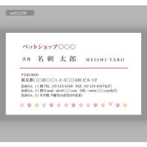 動物カラー名刺(100枚送料込み)ae0127|meishidas