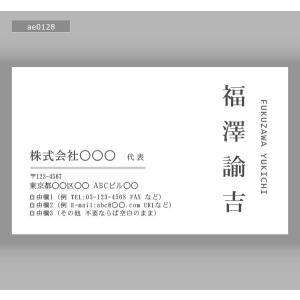 モノクロ名刺(100枚送料込み)ae0128|meishidas