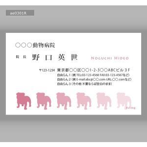 動物カラー名刺(100枚送料込み)ae0301|meishidas