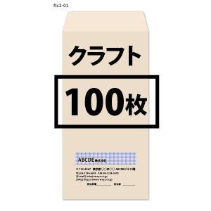 長3クラフト封筒カラーデザイン印刷込み100枚 meishidas