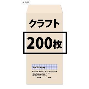 長3クラフト封筒カラーデザイン印刷込み200枚 meishidas