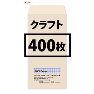 長3クラフト封筒カラーデザイン印刷込み400枚 meishidas
