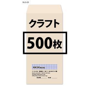 長3クラフト封筒カラーデザイン印刷込み500枚 meishidas