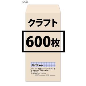 長3クラフト封筒カラーデザイン印刷込み600枚 meishidas