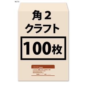 角2クラフト封筒カラーデザイン印刷込み100枚 meishidas