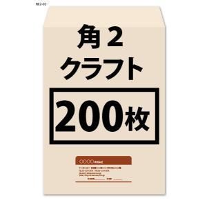 角2クラフト封筒カラーデザイン印刷込み200枚 meishidas