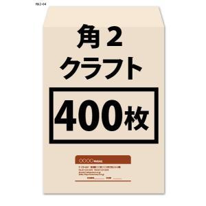 角2クラフト封筒カラーデザイン印刷込み400枚 meishidas