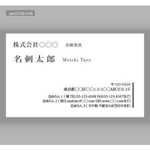 モノクロ名刺(100枚送料込み)yac01061mk meishidas