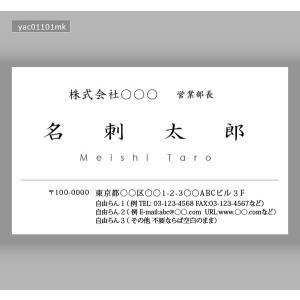モノクロ名刺(100枚送料込み)yac01101mk meishidas