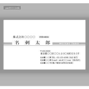 モノクロ名刺(100枚送料込み)yac01111mk meishidas