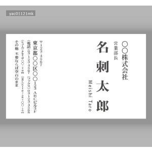 モノクロ名刺(100枚送料込み)yac01121mk meishidas