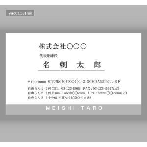 モノクロ名刺(100枚送料込み)yac01131mk meishidas