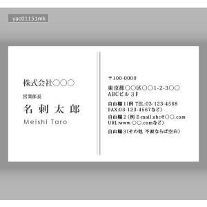 モノクロ名刺(100枚送料込み)yac01151mk meishidas
