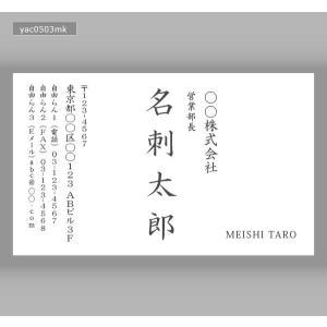 モノクロ名刺(100枚送料込み)yac0503mk meishidas