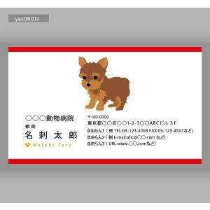 動物カラー名刺(100枚送料込み)yac0601|meishidas