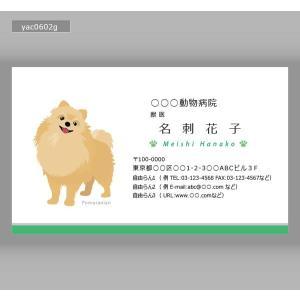 動物カラー名刺(100枚送料込み)yac0602|meishidas