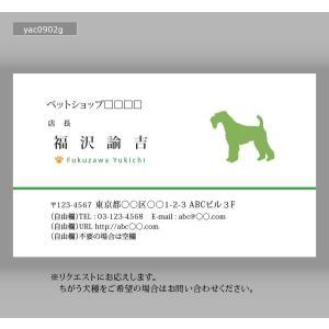 動物カラー名刺(100枚送料込み)yac0902|meishidas