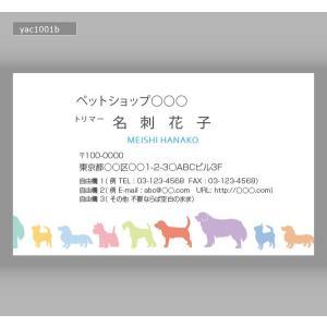動物カラー名刺(100枚送料込み)yac1001|meishidas