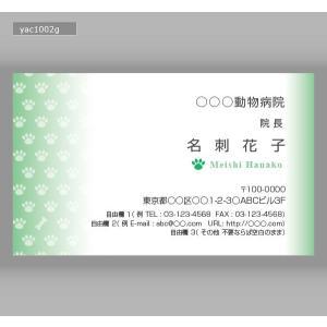 動物カラー名刺(100枚送料込み)yac1002|meishidas