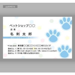 動物カラー名刺(100枚送料込み)yad0403|meishidas