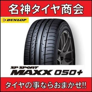 ダンロップ エスピースポーツ マックス050プラス 205/45ZR17 88W XL DUNLOP SP SPORTMAXX050+ 205/45-17 meishintire