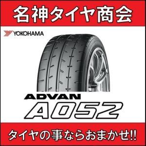 ヨコハマ アドバン A052 255/40R17 98W XL【YOKOHAMA ADVAN A052 255/40-17】新品|meishintire