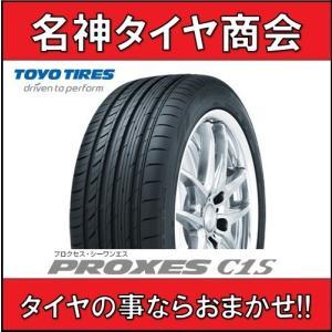 トーヨータイヤ プロクセス シ-ワンエス 195/65R15 91V【TOYO TIRES PROXES C1S 195/65-15】新品|meishintire