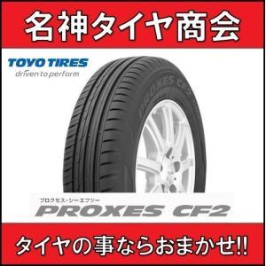 トーヨータイヤ プロクセス シーエフツー SUV 175/80R15 90S 【TOYO TIRES PROXES CF2 SUV 175/80-15】新品|meishintire