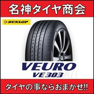 ダンロップ ビューロ VE303 225/45R19 96W XL 【DUNLOP VEURO VE303 225/45-19】新品 meishintire