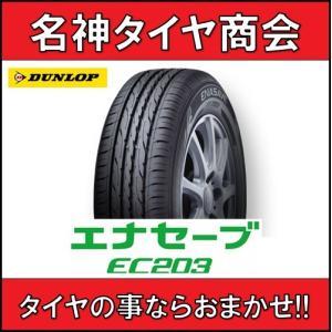 ダンロップ エナセーブ EC203 155/55R14 69V 【DUNLOP エナセーブ EC203 155/55-14】新品 meishintire
