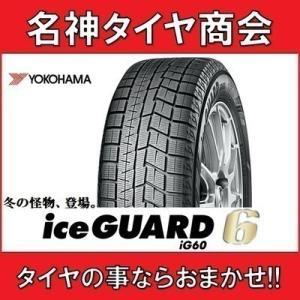 New!! ヨコハマ アイスガード シックス 185/55R...