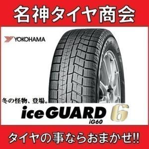 New!! ヨコハマ アイスガード シックス 195/65R...