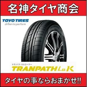 トーヨータイヤ トランパス LuK 165/55R14 72V 【TOYO TRANPATH LuK 165/55-14】軽自動車用 新品|meishintire
