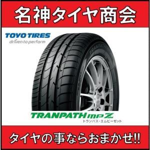 トーヨータイヤ トランパス mpZ 195/65R15 91H 【TOYO TRANPATH mpz 195/65-15】ミニバン専用 新品|meishintire
