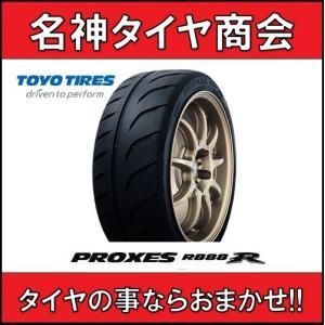 トーヨー プロクセス R888R 205/50ZR15 86W  Sタイヤ【TOYO PROXES R888R 205/50-15】新品|meishintire