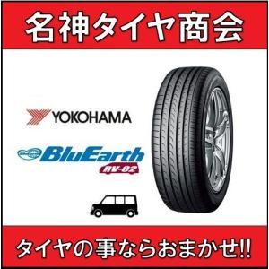ヨコハマ ブルーアース RV-02 195/60R16 89H 【YOKOHAMA BluEarth RV 02 195/60-16】 ミニバン専用 新品|meishintire