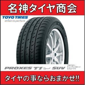 トーヨー タイヤ プロクセス ティーワン スポーツSUV 235/55R19 101W 【TOYO TIRES PROXES T1 SPORT SUV 235/55-19】新品|meishintire