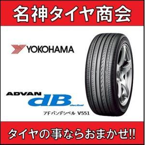 ヨコハマ アドバン デシベル V551 185/65R15【YOKOHAMA ADVAN dB V551 185/65-15】新品|meishintire