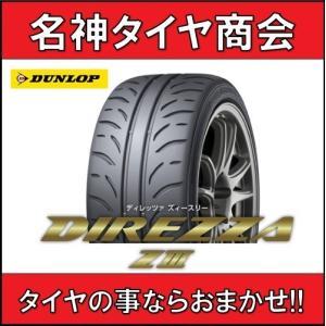 New!!ダンロップ ディレッツァ Z3 195/55R15 85V 【DUNLOP DIREZZA Z3 195/55-15】新品 meishintire